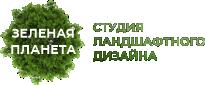 Студия «Зеленая планета»